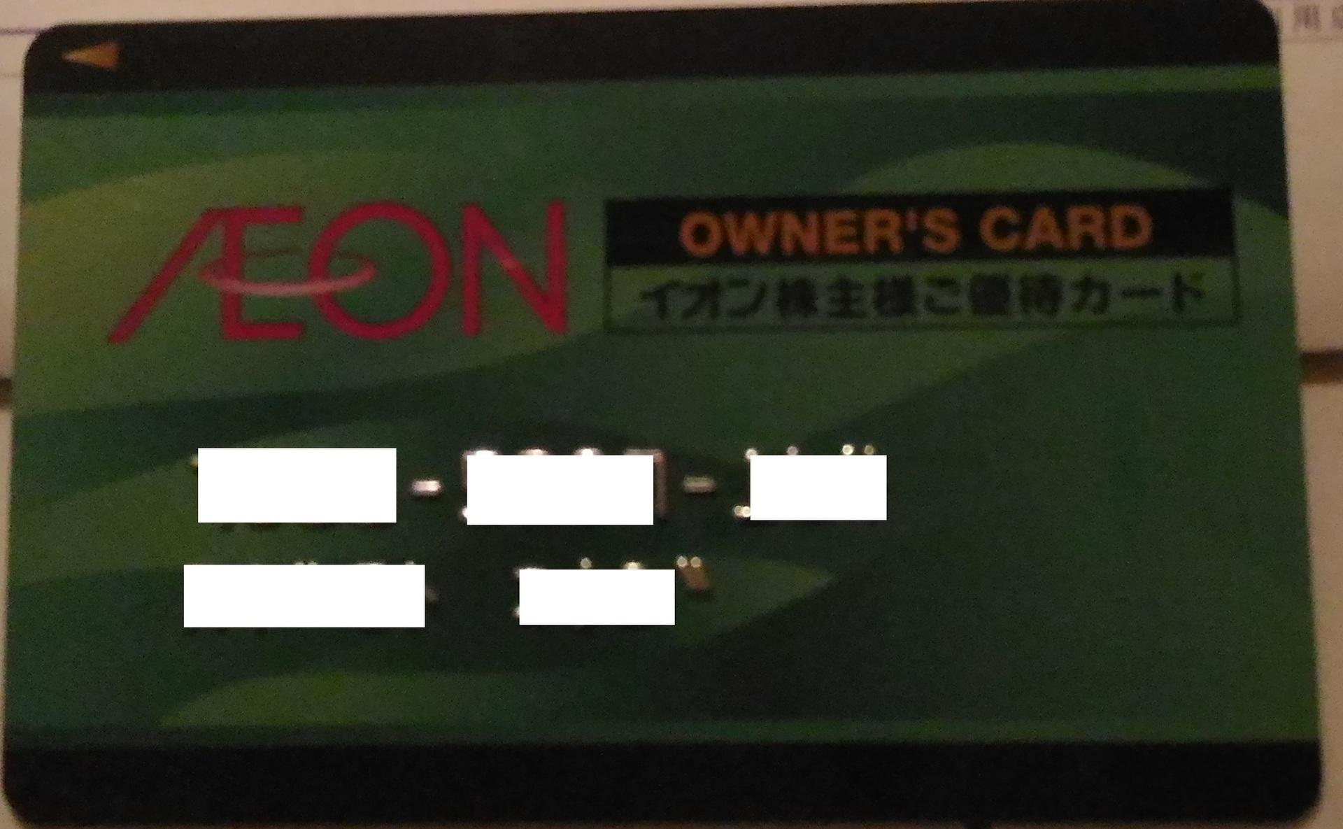オーナーズ 映画 イオン カード