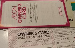 aeon_owners_card_20181016yutai.jpg
