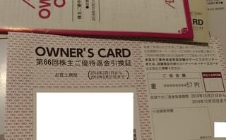 aeon_owners_card_20181016yutai1.jpg