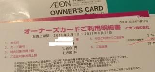 aeon_owners_card_20181016yutai2.jpg
