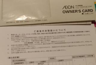 aeon_owners_card_20181016yutai3.jpg